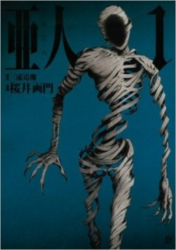 亜人1巻のネタバレ感想【もし、死なない人間がいたら…】