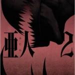 亜人2巻のネタバレ感想【痛いの苦手な人は気を付けてね!要素あり】