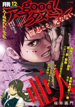 亜人34話のネタバレ感想【面と向かって殴り合わない漫画、それが亜人】