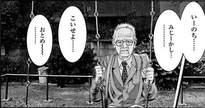 いぬやしきと黒澤明監督『生きる...