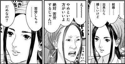 inuyashiki3-4