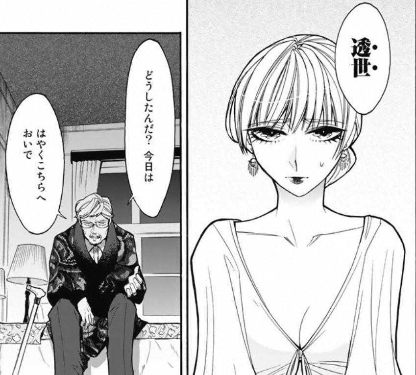 かさね 漫画 ネタバレ 3 巻