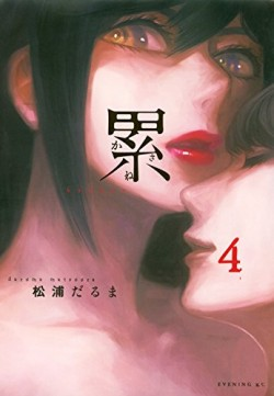 累-かさね-4巻のネタバレあらすじ感想【美しさは祝福か、呪縛か】