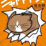 鴻池剛と猫のぽんた ニャアアアン!【そういう時あるある】