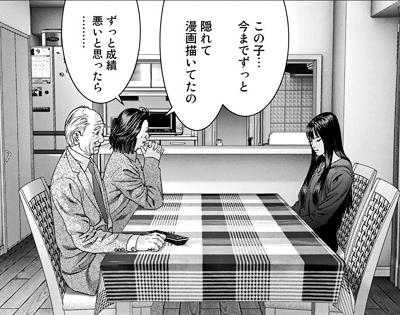 inuyashiki6_4