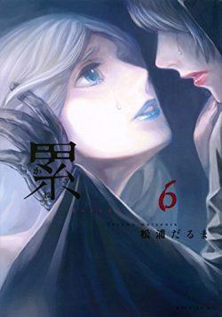 累-かさね-6巻のネタバレ感想【舞台の幕切れと、生きるための渇望】