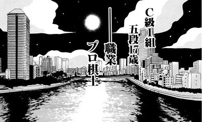 桐山零のC級1組五段とは?