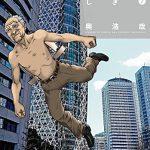 いぬやしき7巻のネタバレ感想【鉄の雨が降るなかヒーローは人々を救い出せるのか?】