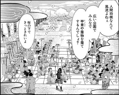 3月のライオンで出てきた天童桜まつりの『人間将棋』