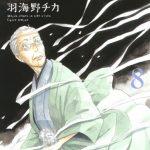 3月のライオン8巻のネタバレ感想【老棋士のたすきは重く手離しがたいもの】