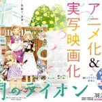 羽海野チカ先生の単行本あとがきページを読んでみて【漫画はコツコツの積み重ね】