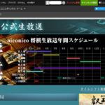 3月のライオンアニメ放送直前番組をニコニコで生放送!【公式将棋チャンネルが時代にマッチしてる】