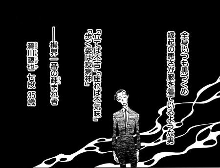 9巻で初登場する滑川臨也さん【人間が大好きなんです】