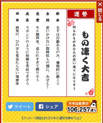 2017omikuji