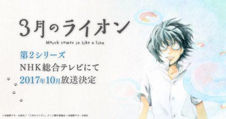 アニメ『3月のライオン』第2シリーズ放送決定!