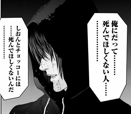 inuyashiki10-4