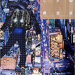 いぬやしき8巻のネタバレ感想【犬屋敷壱郎VS獅子神皓、激しい空中戦の最終局面!】