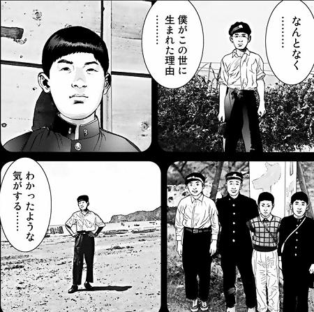 inuyashiki9-1