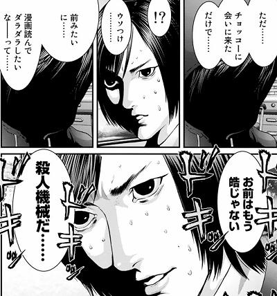inuyashiki9-5