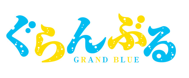 Grand Blue Amine logo
