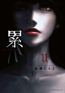 kasane11