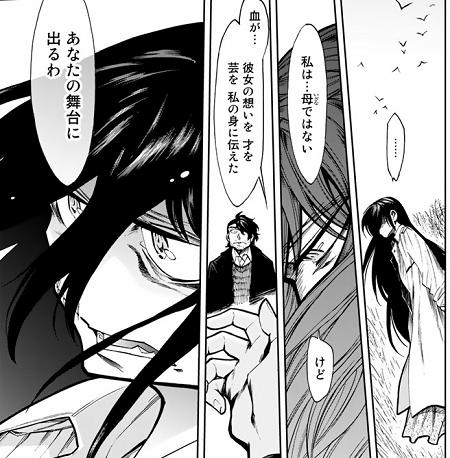 松浦だるま『累-かさね-』12巻)