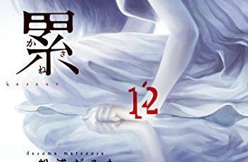 kasane12