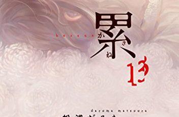 kasane13